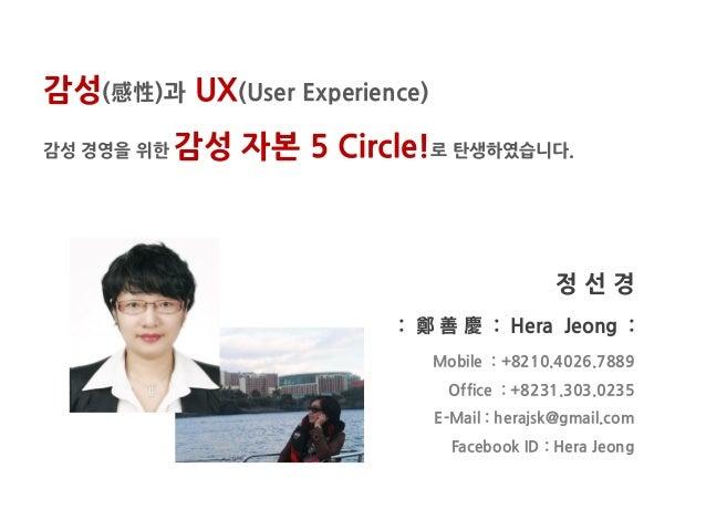 감성(感性)과 UX(User Experience)감성 경영을 위한   감성 자본 5 Circle!로 탄생하였습니다.                                             정선경          ...