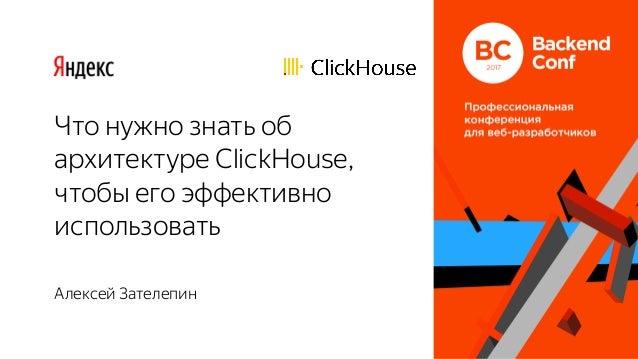 Алексей Зателепин Что нужно знать об архитектуре ClickHouse, чтобы его эффективно использовать