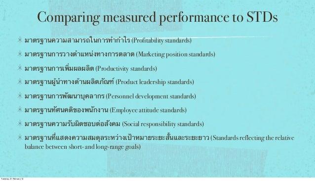 Comparing measured performance to STDs มาตรฐานความสามารถในการทํากําไร (Profitability standards) มาตรฐานการวางตําแหน่งทางกา...