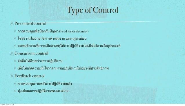 Type of Control Precontrol control การควบคุมเพื่อป้องกันปัญหา (Feed forward control) ใช้สร้างนโยบาย วิธีการดําเนินงาน และก...