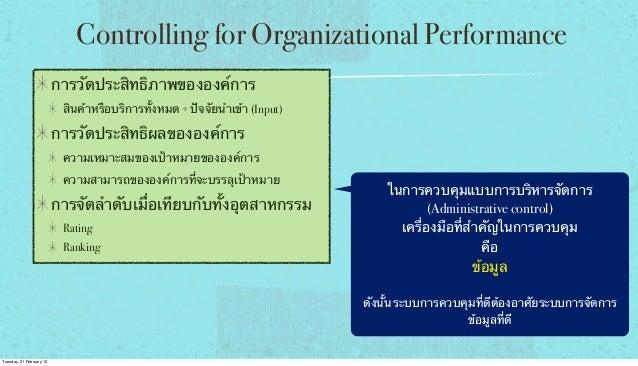 Controlling for Organizational Performance การวัดประสิทธิภาพขององค์การ สินค้าหรือบริการทั้งหมด ÷ ปัจจัยนําเข้า (Input)  กา...