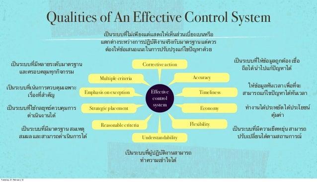 Qualities of An Effective Control System เป็นระบบที่ไม่เพียงแต่แสดงให้เห็นส่วนเบี่ยงเบนหรือ แตกต่างระหว่างการปฏิบัติงานจริ...