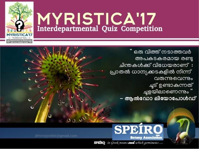 "MYRISTICA'17Interdepartmental Quiz Competition "" ഒരു വവിതത്ത് നടടാതവര് അപകടകരമടായ രണ ചവിന്തകള്കത്ത് വവിധധേയരടാണത്ത് : പട..."