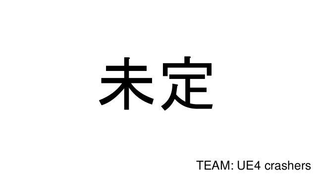 TEAM: UE4 crashers 未定