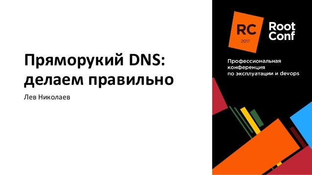 Пряморукий DNS: делаемправильно ЛевНиколаев