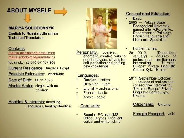 email address 2012 resume of engineers in ukrain ukr net rambler ru