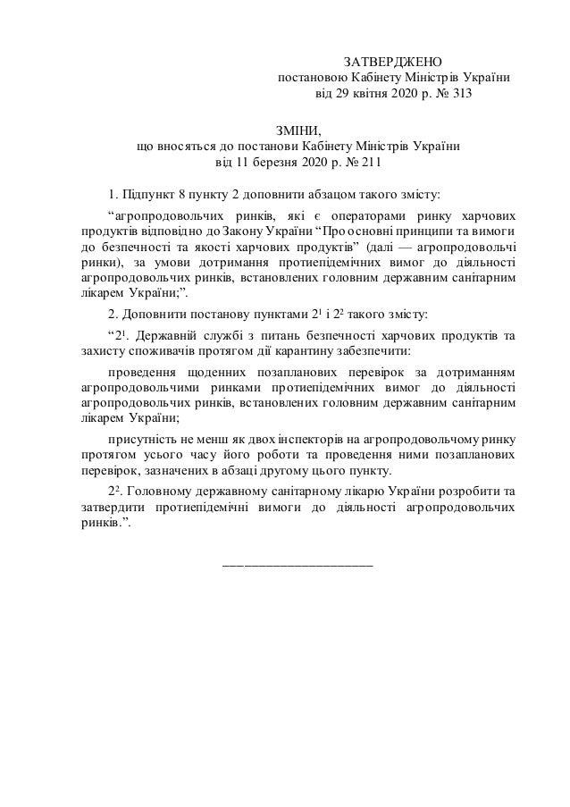 ЗАТВЕРДЖЕНО постановою Кабінету Міністрів України від 29 квітня 2020 р. № 313 ЗМІНИ, що вносяться до постанови Кабінету Мі...