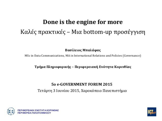 Done is the engine for more Καλές πρακτικές – Μια bottom-up προσέγγιση Βασίλειος Μπαλάφας MSc in Data Communications, MA i...