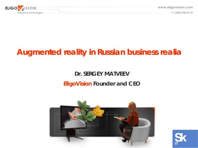 Augmented reality in Russian businessAugmented reality in Russian business realiarealia Dr. SERGEY MATVEEV EligoVision Fou...