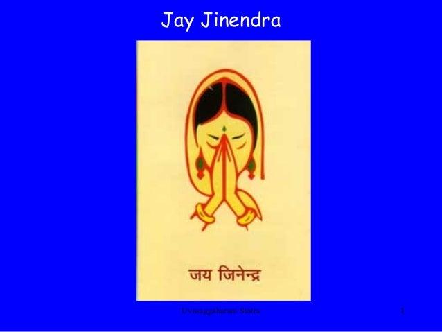 Uvasaggaharam Stotra 1 Jay Jinendra