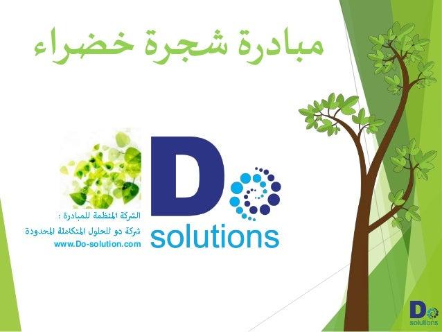 خضراء شجرة ةرمباد www.Do-solution.com
