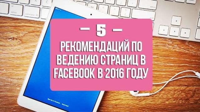 5 рекомендаций по ведению страниц в facebook в 2016 году