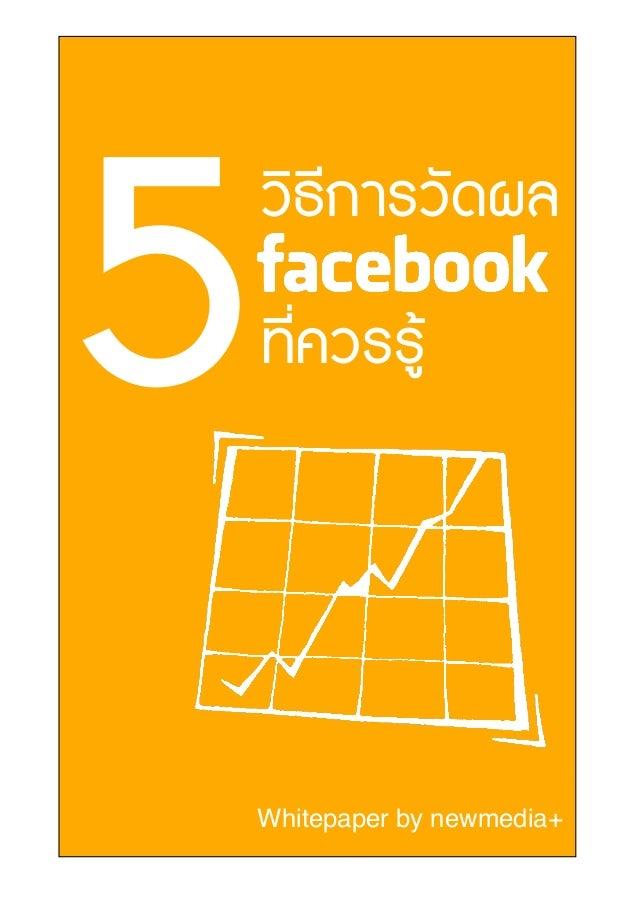 """5   ว""""ธ$การวัดผล    ที่ควรรู    Whitepaper by newmedia+"""