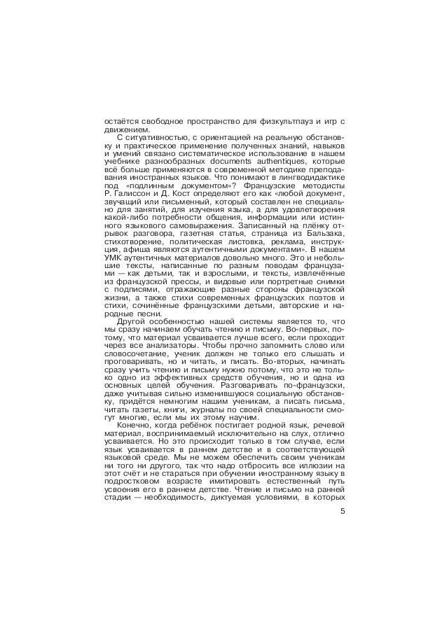Французкий синяя птицы 7 класс перевод текста значок