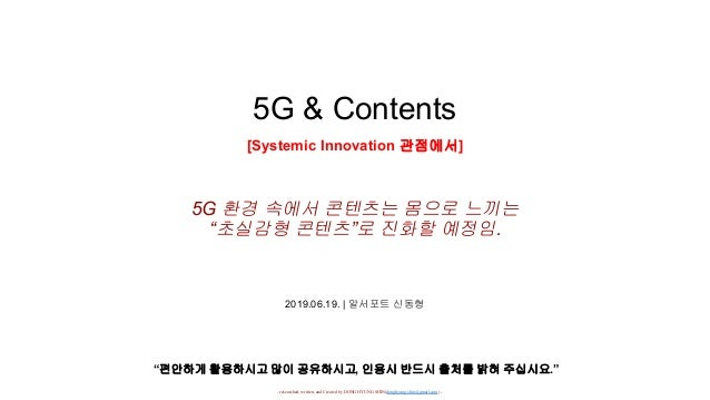 - researched, written, and Created by DONG HYUNG SHIN(donghyung.shin@gmail.com) - 5G & Contents [Systemic Innovation 관점에서]...