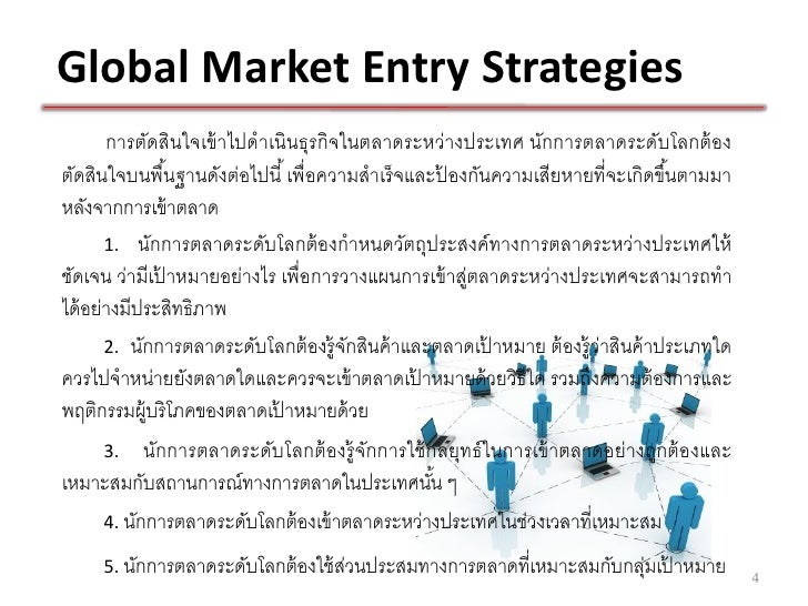 market entry strategy essay The choice of market entry mode has a strong impact on why not order your own custom management essay.