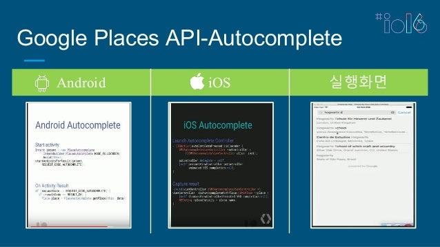 Google Places API-Autocomplete Android iOS 실행화면