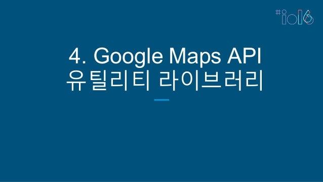 4. Google Maps API 유틸리티 라이브러리