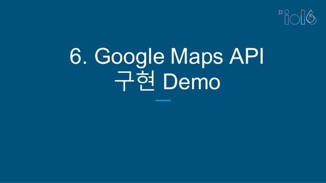6. Google Maps API 구현 Demo