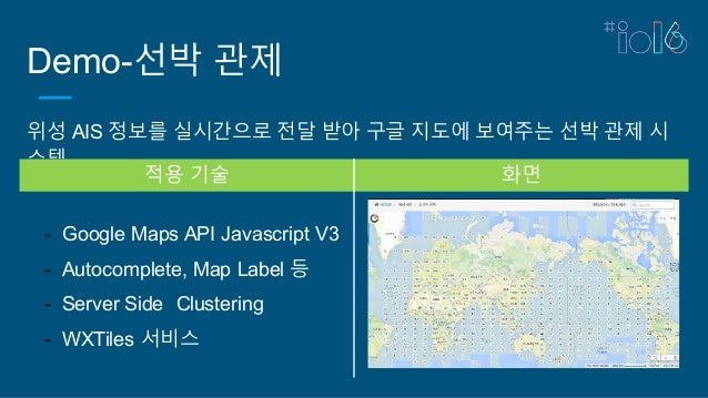 Demo-선박 관제 위성 AIS 정보를 실시간으로 전달 받아 구글 지도에 보여주는 선박 관제 시 스템 적용 기술 화면 - Google Maps API Javascript V3 - Autocomplete, Map Labe...