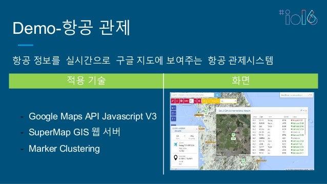 Demo-항공 관제 항공 정보를 실시간으로 구글 지도에 보여주는 항공 관제시스템 적용 기술 화면 - Google Maps API Javascript V3 - SuperMap GIS 웹 서버 - Marker Cluster...