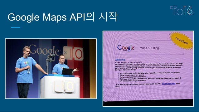 Google Maps API의 시작