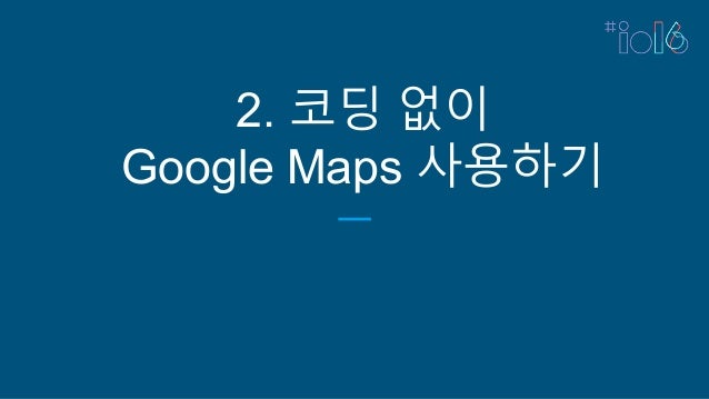 2. 코딩 없이 Google Maps 사용하기