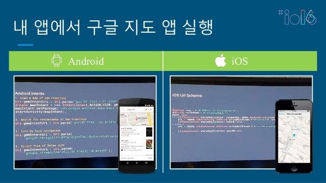 내 앱에서 구글 지도 앱 실행 Android iOS