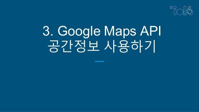 3. Google Maps API 공간정보 사용하기