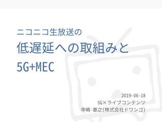 ニコニコ生放送の低遅延への取り組みと5G+MEC