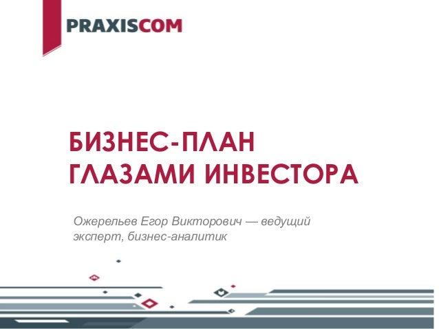 Бизнес план tacis пример бизнес план образец строительной компании