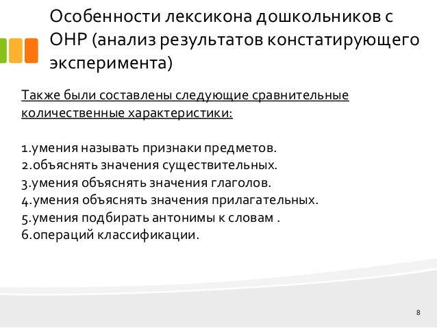 дипломная презентация по логопедии онр   8 Особенности лексикона дошкольников с ОНР