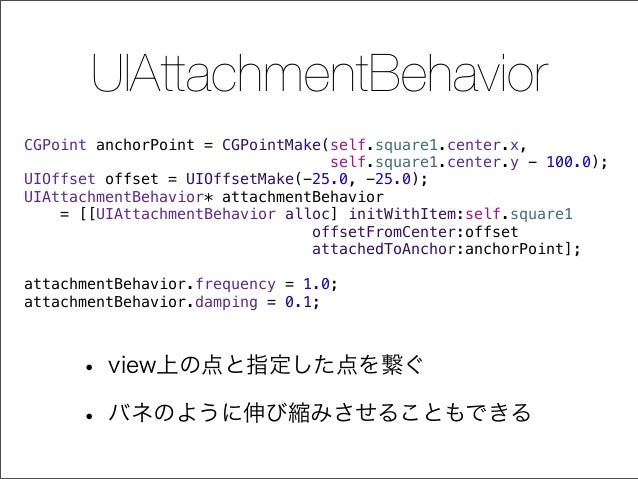 UIAttachmentBehavior CGPoint anchorPoint = CGPointMake(self.square1.center.x, self.square1.center.y - 100.0); UIOffset off...