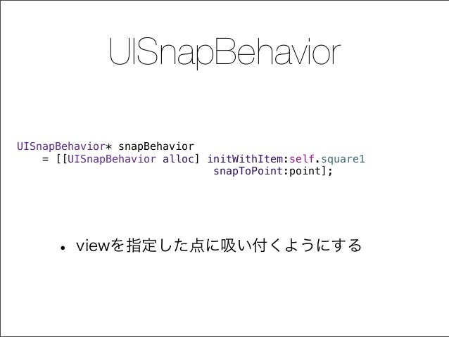 UISnapBehavior UISnapBehavior* snapBehavior = [[UISnapBehavior alloc] initWithItem:self.square1 snapToPoint:point]; • view...