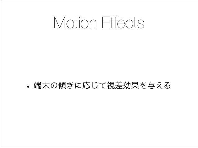 Motion Effects •端末の傾きに応じて視差効果を与える