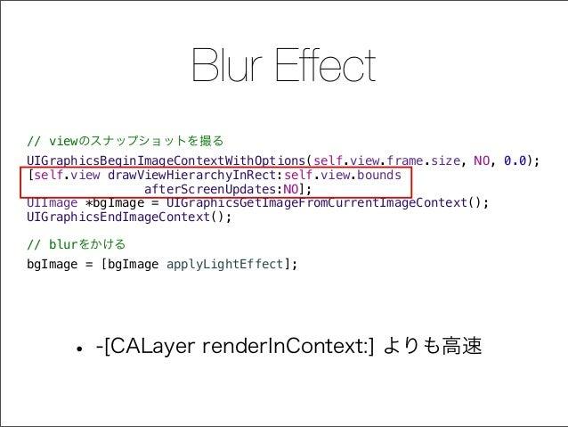 Blur Effect // viewのスナップショットを撮る UIGraphicsBeginImageContextWithOptions(self.view.frame.size, NO, 0.0); [self.view drawView...