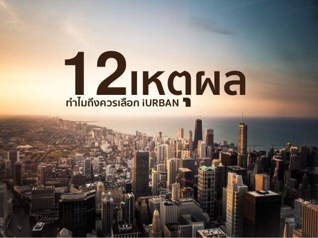 12 เหตุผลทำไมนัก PR ชอบ iURBAN.in.th และ Advertising Ratecard Slide 3
