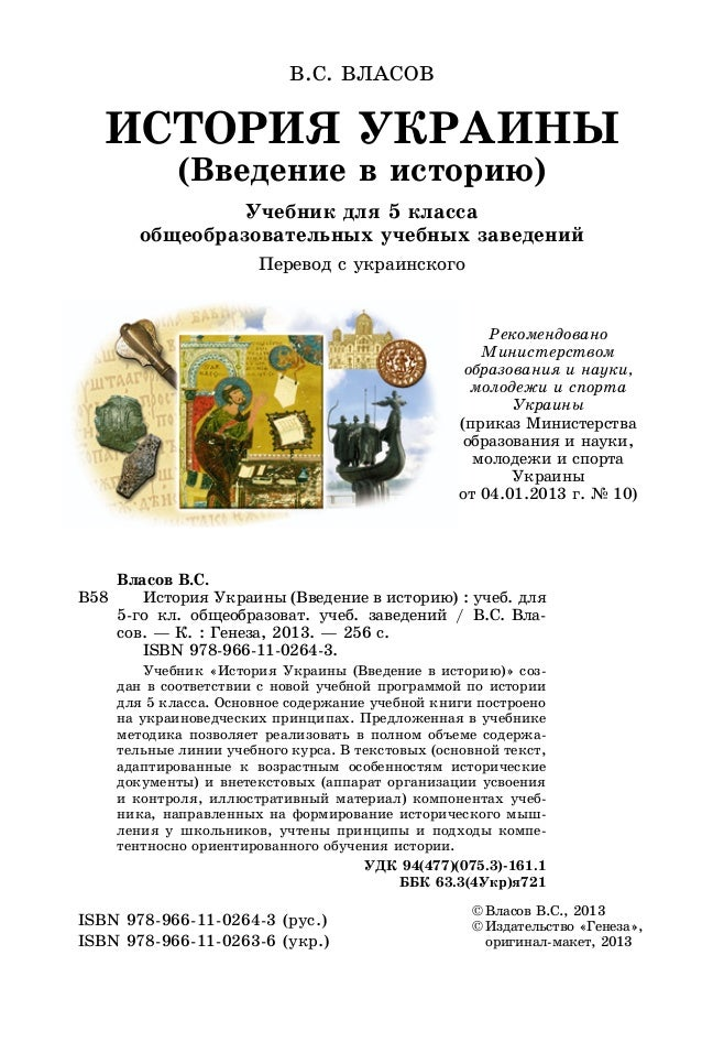 Історія України (Власов) 5 клас