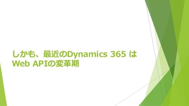 【第5回jduc】【勉強会】dynamics 365 web apiとの接し方 Slide 3