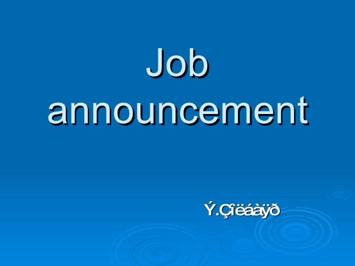 Job announcement Ý.Çîëáàÿð