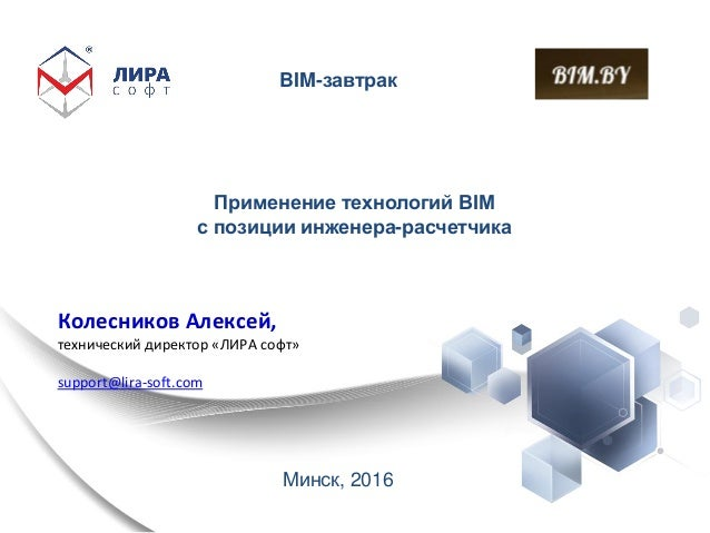 Применение технологий BIM с позиции инженера-расчетчика 1 Колесников Алексей, технический директор «ЛИРА софт» support@lir...