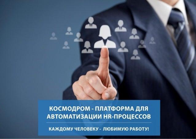 """HR-платформа """"Космодром"""""""