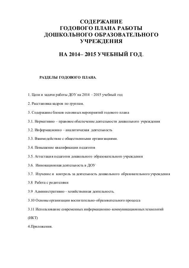 образец календарного плана в доу по фгос