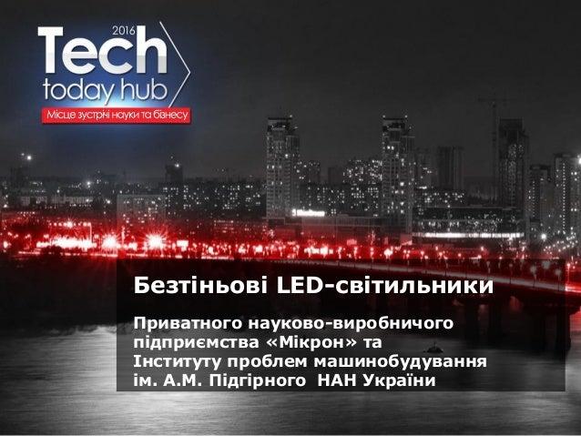 Образец подзаголовка Безтіньові LED-світильники Приватного науково-виробничого підприємства «Мікрон» та Інституту проблем ...