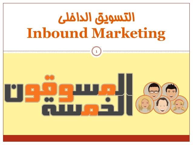 1 الداخلى التسويق Inbound Marketing