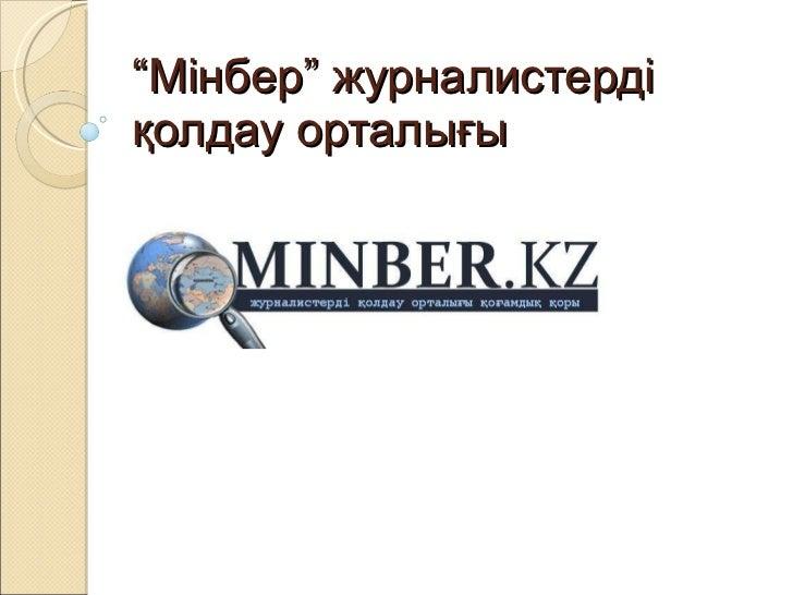 """"""" Мінбер"""" журналистерді қолдау орталығы"""