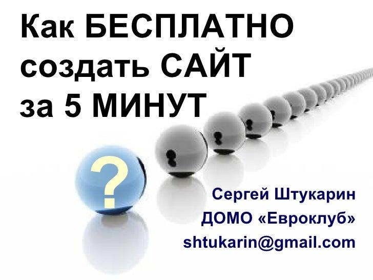 Как БЕСПЛАТНО создать САЙТ  за 5 МИНУТ  Сергей Штукарин ДОМО «Евроклуб» [email_address] ?