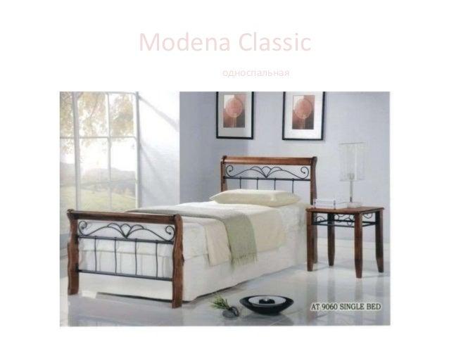 Modena Classic Кровать односпальная RAMONA