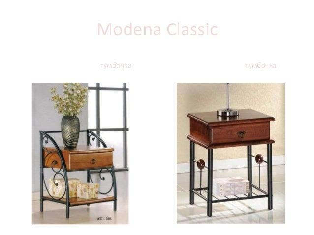 Modena Classic Прикроватная тумбочка OLIMPIAПрикроватная тумбочка TINA