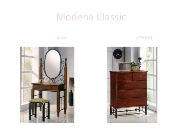 Modena Classic Туалетный столик NELLY Комод APPOLIN